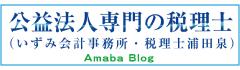 公益法人専門の税理士(いずみ会計事務所・税理士浦田泉)