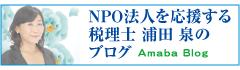 NPOblog_banner