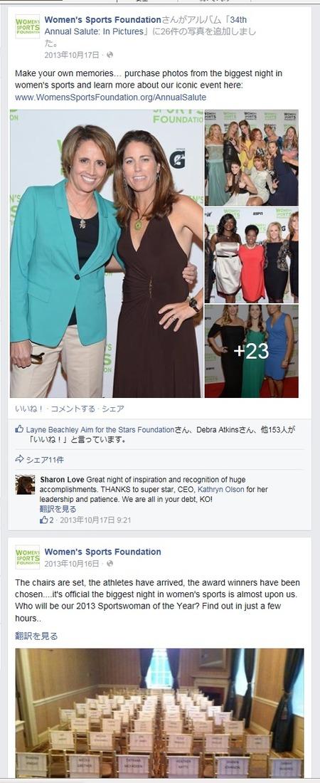 WSF facebook 2013年10月17日