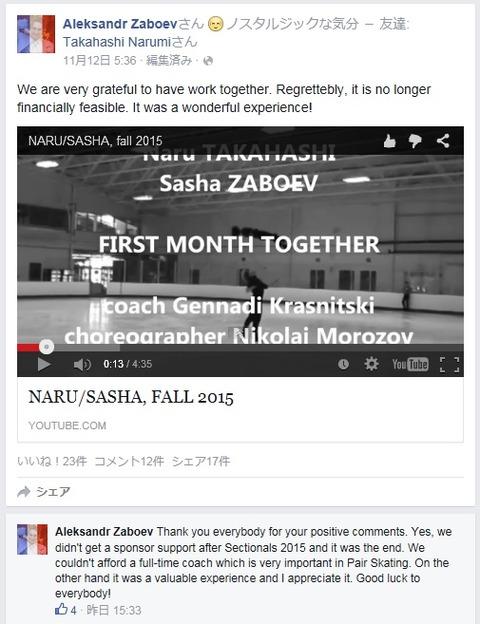 高橋&ザボエフ組 解散告知のフェイスブック