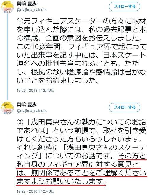 浅田真央は何と戦ってきたのか 2つの「コラム」について