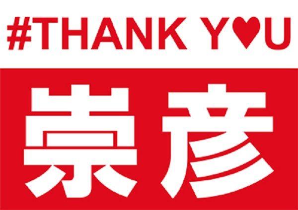 #THANK Y♥U 崇彦