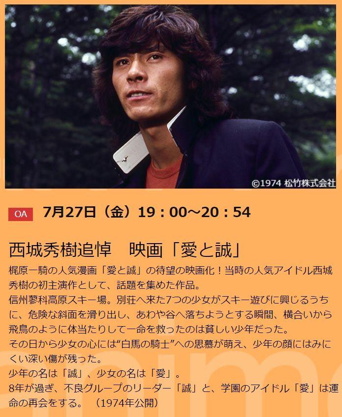 ヒデキファンの皆様 金曜日「愛と誠」放送 録画のご準備を!