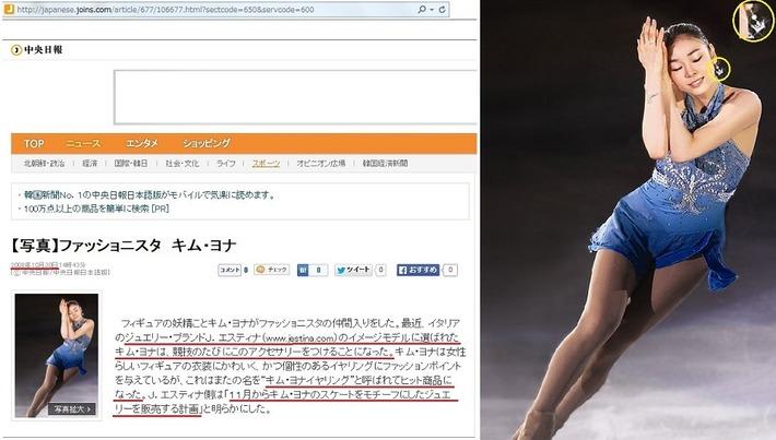 20081030 【写真】ファッショニスタ 中央日報 1000