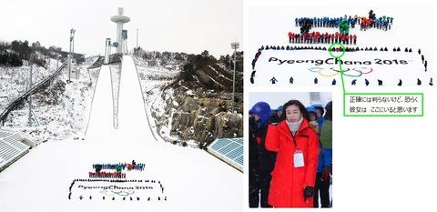 3年前イベント1PyeongChang-2018-3-years-600