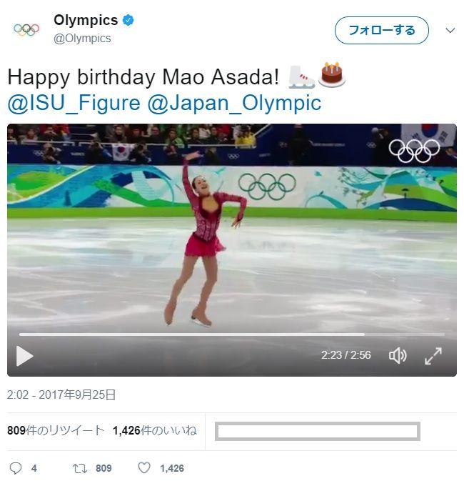 真央ちゃんのお誕生日をIOCのツイッターが祝っていた