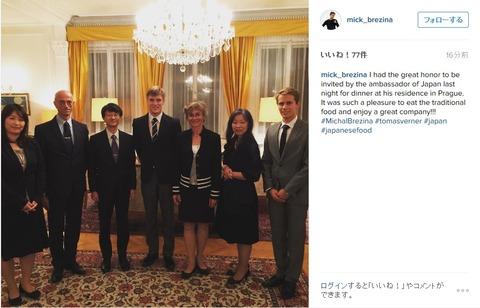 ブレジナさんとベルネルさんが日本大使から招待された!