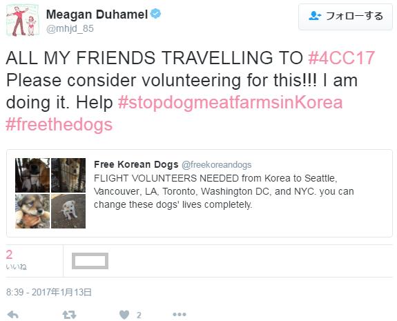 四大陸でメーガンは 子犬を救いにも行く