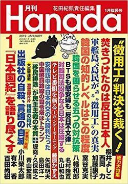 真嶋さん 月刊Hanada 2019年1月号にテンくんの記事を寄稿