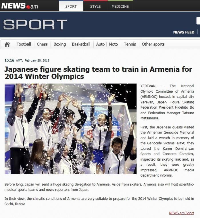 20130228 アルメニアのリンクでトレーニングが決まる