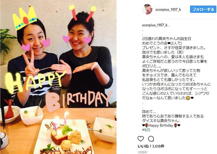 佳菜ちゃん 真央ちゃんのお誕生日を二人だけでお祝いしてくれた