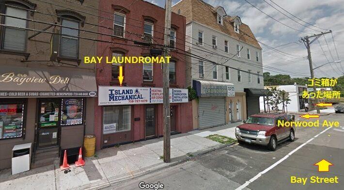 Bay St ランドロマット