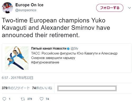 川口悠子 & アレクサンドル・スミルノフ組 引退