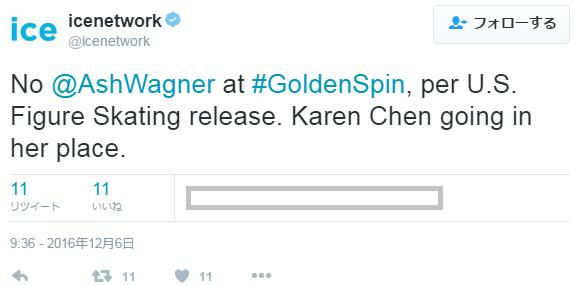 ワグナーさん ゴールデンスピン欠場 カレンチャンが代理