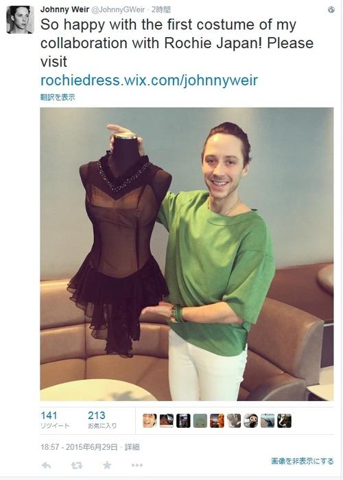 ジョニー ロキエとコラボの初衣装!