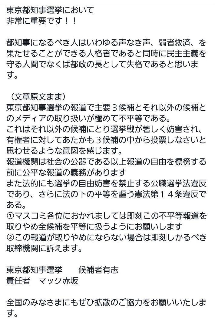 マック赤坂氏の提言は 3候補のリトマス試験紙となるか?