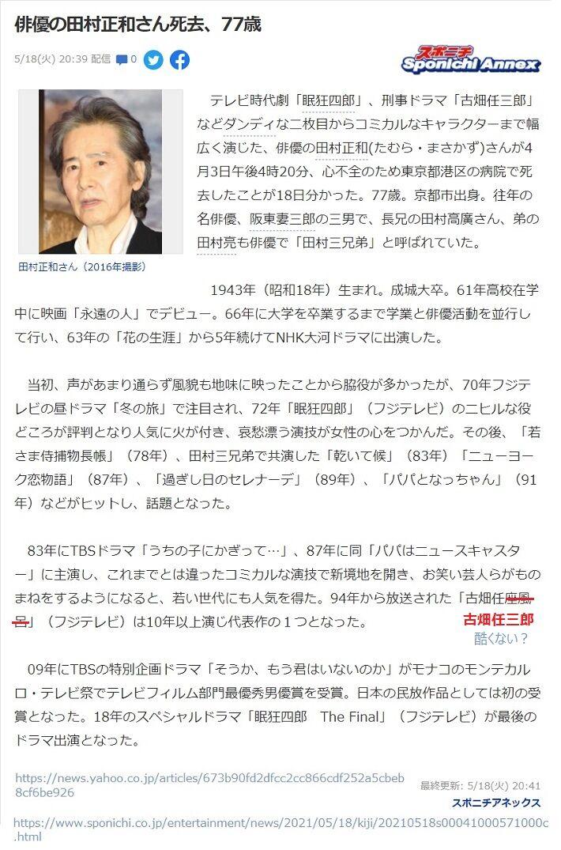 正和さん 訃報