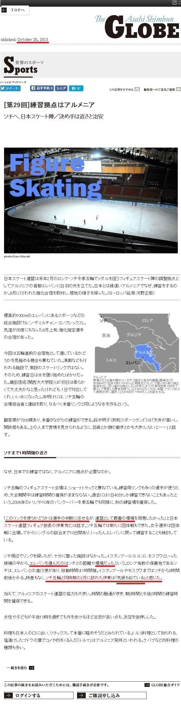 朝日新聞は2013年2月の伊東理事のアルメニア視察を伝えていた