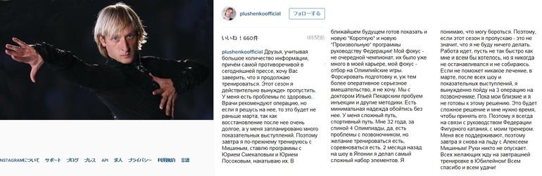 プルシェンコさん 欠場はケガが理由では無いと言っています