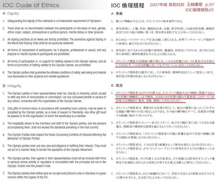 倫理規程1