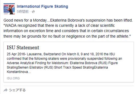 ロシアのボブロワさん メルドニウムでの資格停止は解除