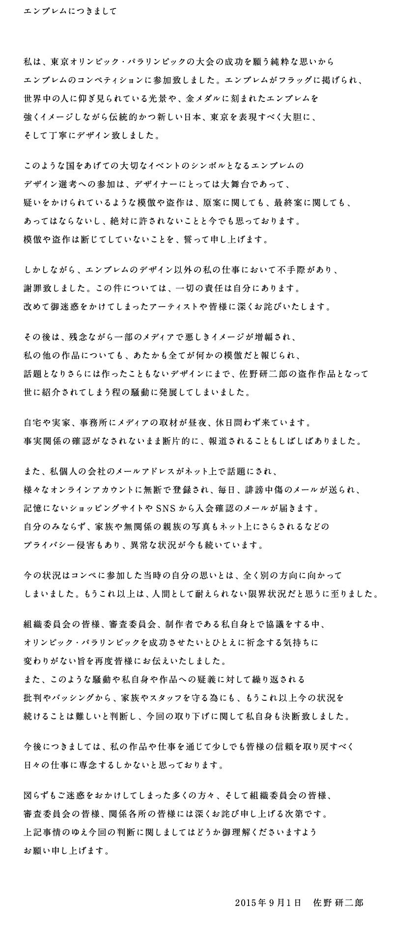 東京2020エンブレム 使い続けるという最悪事態は避けられた