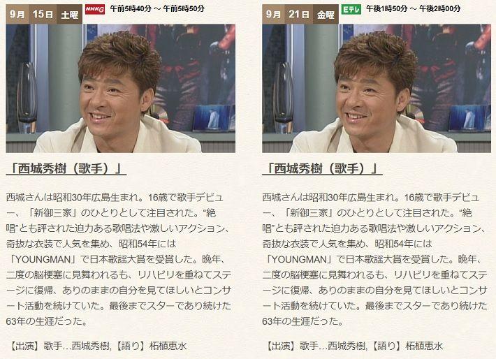 ヒデキファンの皆様 9月15日NHK「あの人に会いたい」