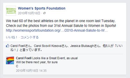 WSF facebook 2010年10月18日