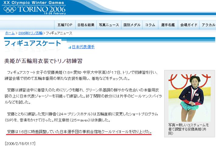 20060218 美姫が五輪用衣装でトリノ初練習