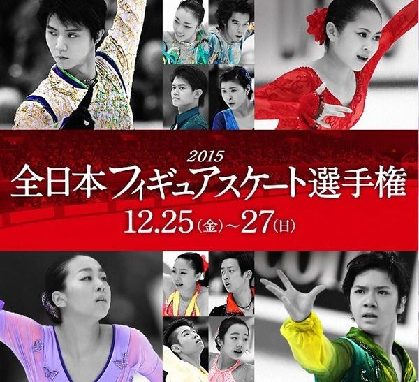全日本フィギュア2015 ポスター