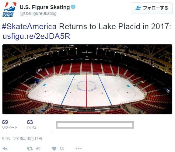来年のスケートアメリカはレーク・プラシッド