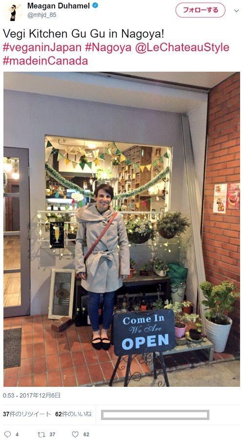 メーガン 名古屋のベジタリアン・ショップでご機嫌