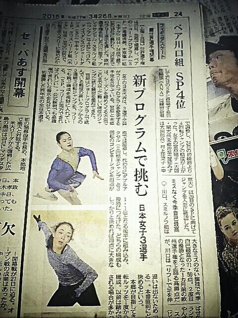 紙面から見た『世界選手権女子』