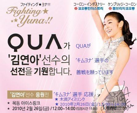 20100226 QUA event 訳