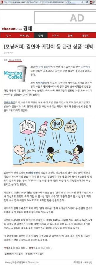 20100226  Jエスティナ バカ売れ ハングル朝鮮日報