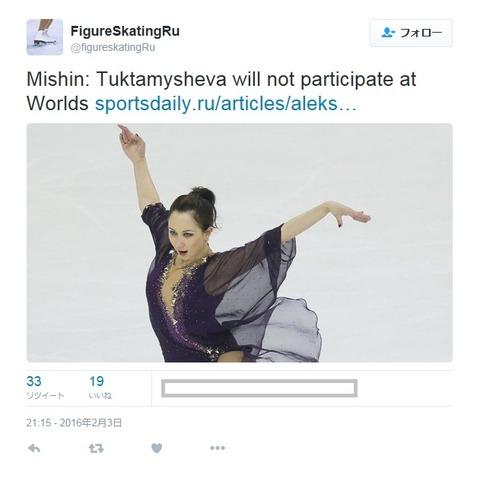 ミーシン: トゥクタミシェワはワールドカップに参加しない