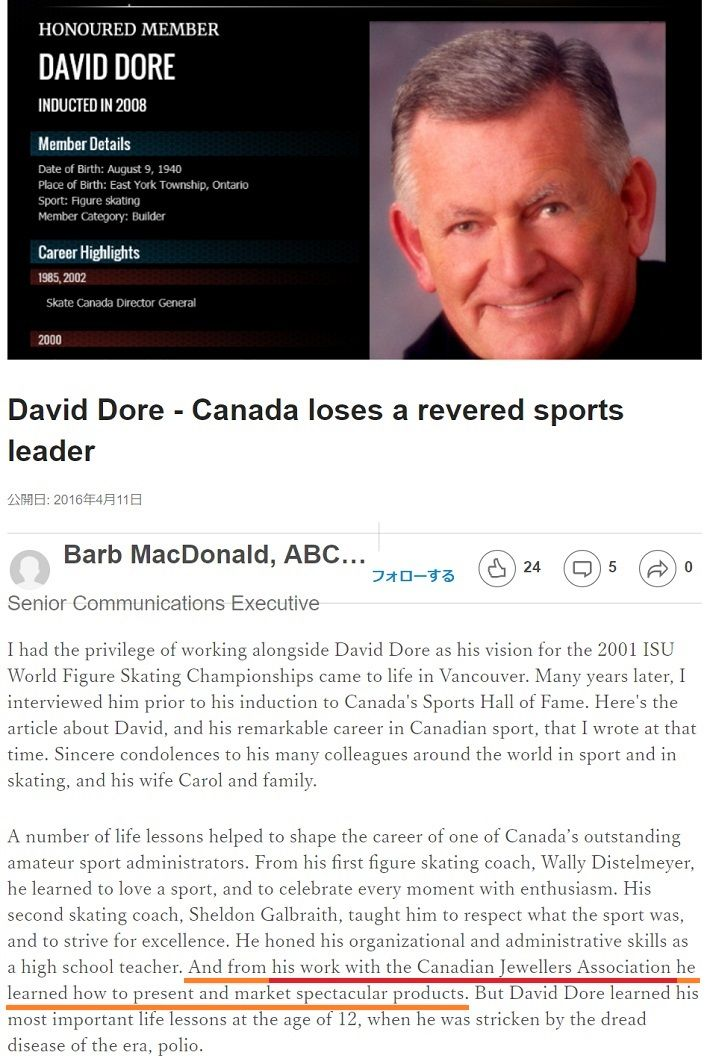 David Dore LinkedIn 2