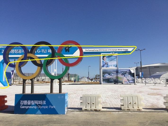 江陵オリンピックパークのゲートが壊れた