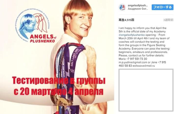 プルさんのスケート学校 Angels of Plushenko 開校!