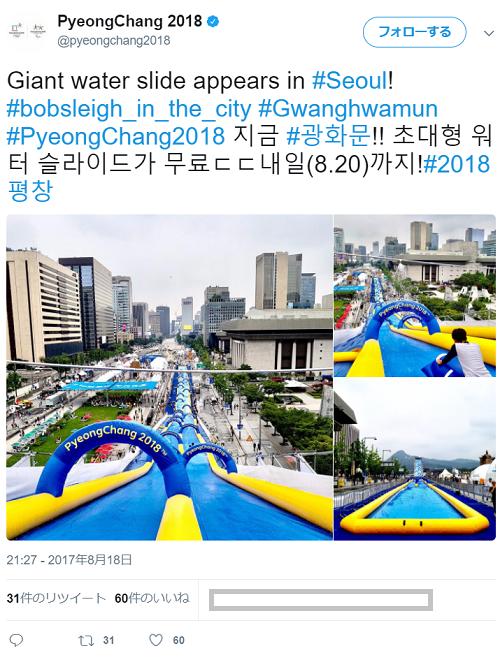 平昌キャンペーン ソウルのウォータースライダーは1日で終了