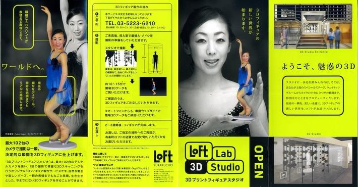 村主さんの3Dプリンターで作ったフィギュアが 似て…