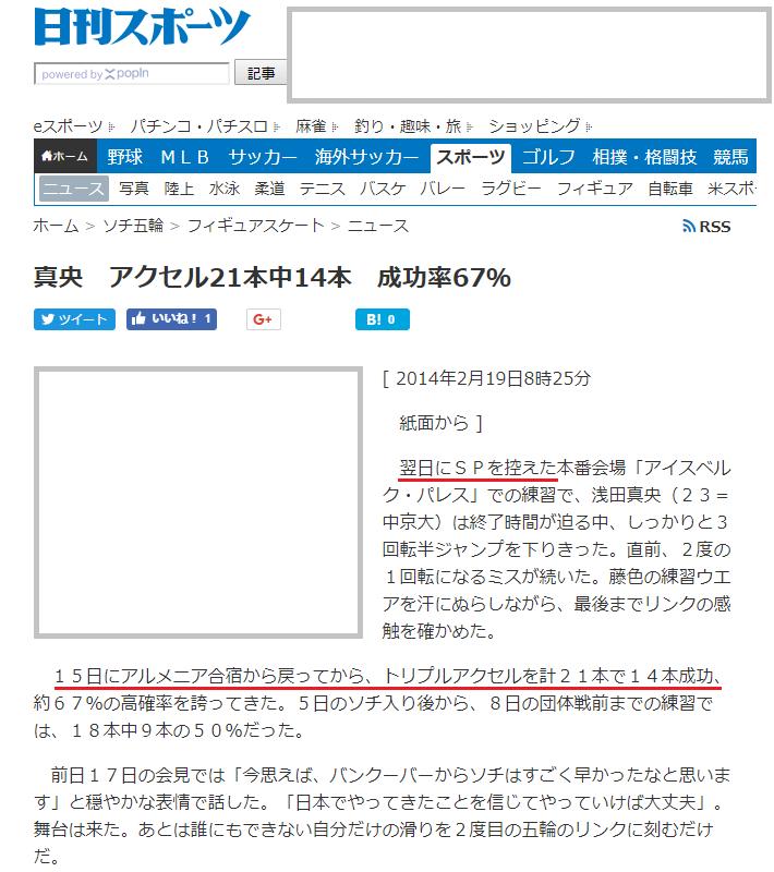 20140219 日スポ 真央 トリプル・アクセル21本中14本 成功率67%