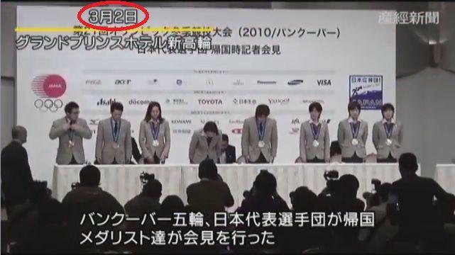 20100302 産経新聞動画 日付
