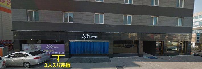 SM hotel 2