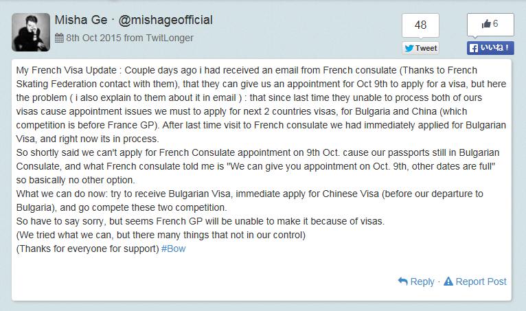 ミーシャ フランスのビザ 最新情報