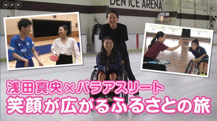 「真央が行く!」の車いすテニス 吉川千尋さんの活躍