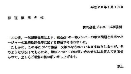 SMAP解散騒動は 副社長の私憤による私刑(リンチ)