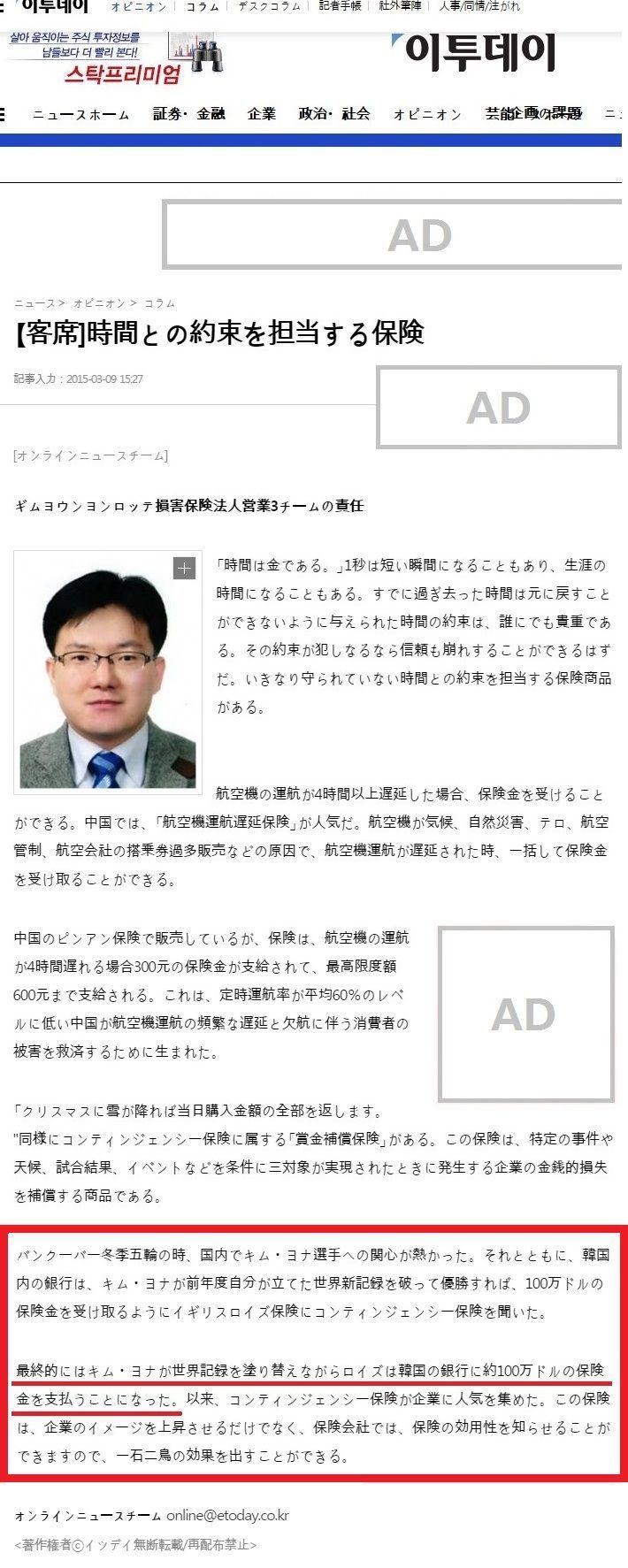 20150309etoday保険金受け取っていた日本語