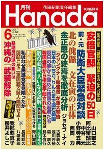 月刊Hanada「浅田真央引退ー彼女は十分やった。時代を生きた」