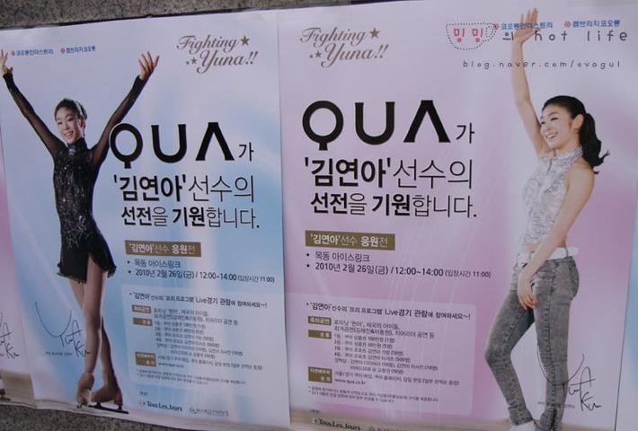 20100226 QUA event 2